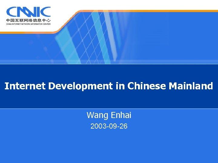 Internet Development in Chinese Mainland Wang Enhai 2003 -09 -26