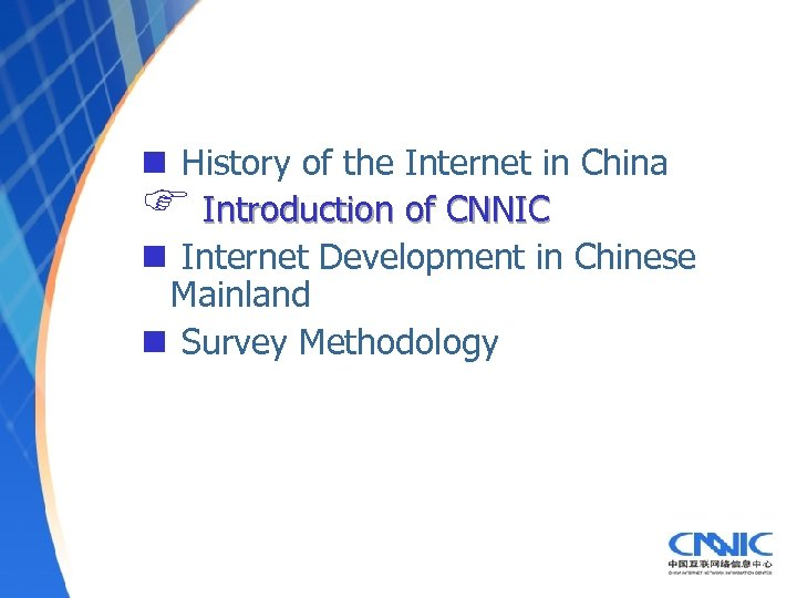 n History of the Internet in China F Introduction of CNNIC n Internet Development