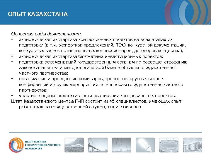 ОПЫТ КАЗАХСТАНА Основные виды деятельности: • экономическая экспертиза концессионных проектов на всех этапах их