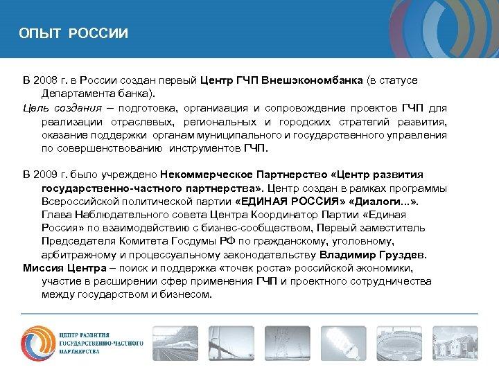 ОПЫТ РОССИИ В 2008 г. в России создан первый Центр ГЧП Внешэкономбанка (в статусе