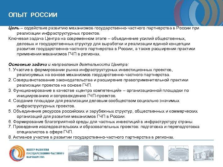 ОПЫТ РОССИИ Цель – содействие развитию механизмов государственно-частного партнерства в России при реализации инфраструктурных