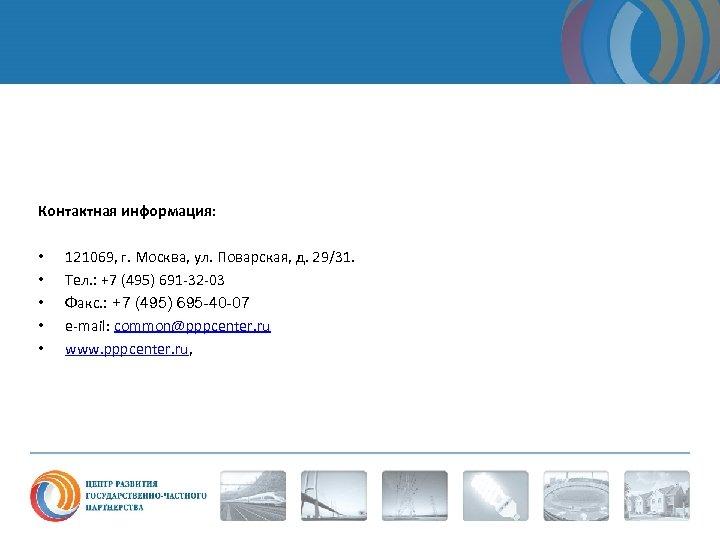 Контактная информация: • • • 121069, г. Москва, ул. Поварская, д. 29/31. Тел. :