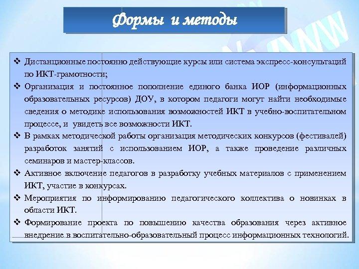 Формы и методы Дистанционные постоянно действующие курсы или система экспресс-консультаций по ИКТ-грамотности; Организация и