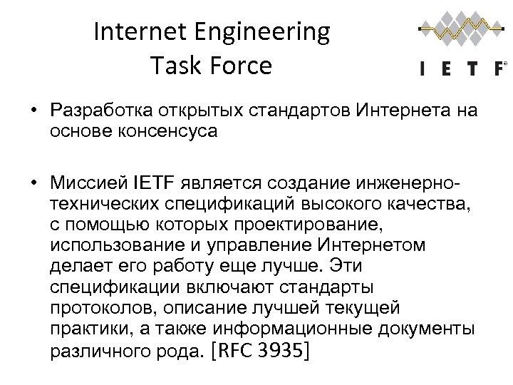 Internet Engineering Task Force • Разработка открытых стандартов Интернета на основе консенсуса • Миссией