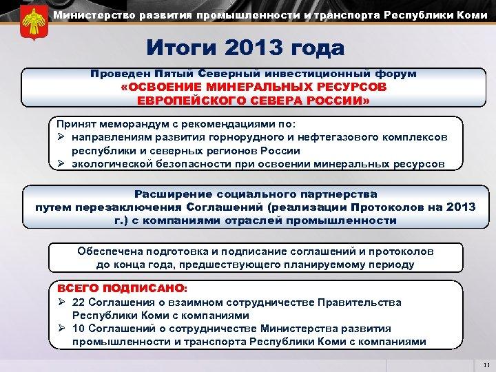 Министерство развития промышленности и транспорта Республики Коми Итоги 2013 года Проведен Пятый Северный инвестиционный