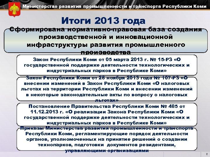 Министерство развития промышленности и транспорта Республики Коми Итоги 2013 года Сформирована нормативно-правовая база создания