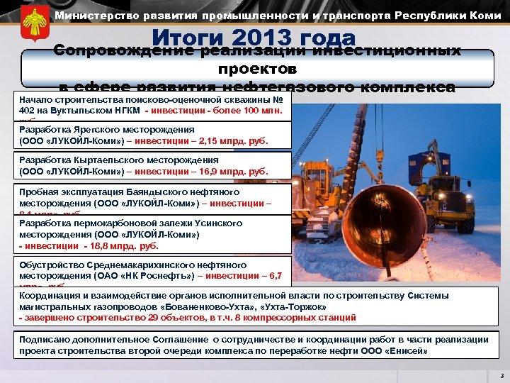 Министерство развития промышленности и транспорта Республики Коми Итоги 2013 года Сопровождение реализации инвестиционных проектов