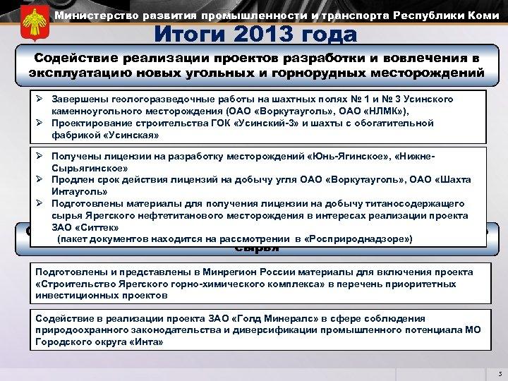 Министерство развития промышленности и транспорта Республики Коми Итоги 2013 года Содействие реализации проектов разработки