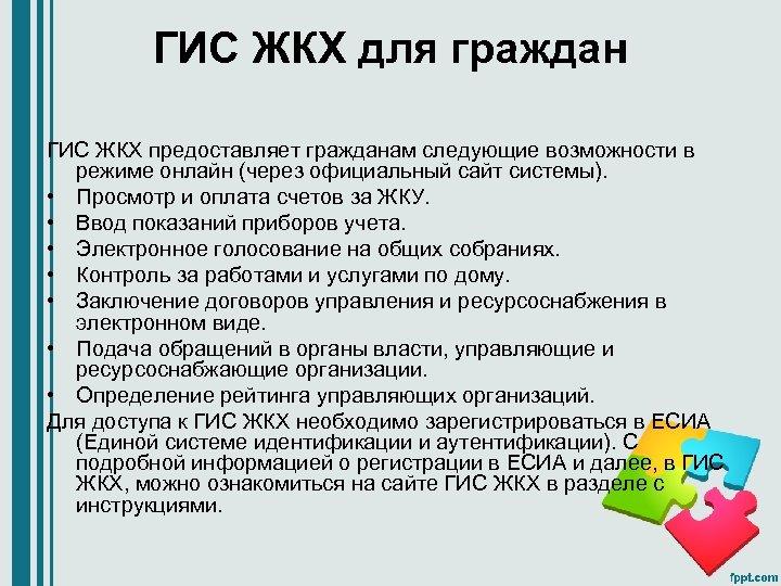 ГИС ЖКХ для граждан ГИС ЖКХ предоставляет гражданам следующие возможности в режиме онлайн (через