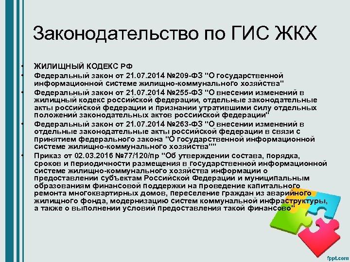 Законодательство по ГИС ЖКХ • • • ЖИЛИЩНЫЙ КОДЕКС РФ Федеральный закон от 21.