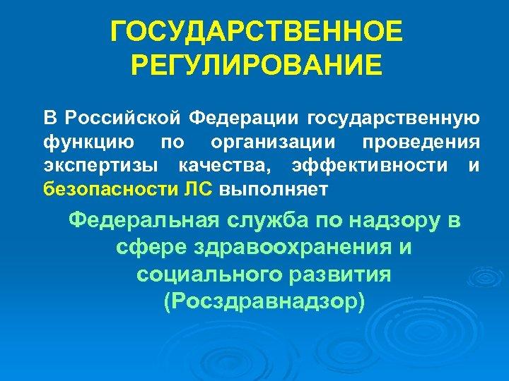 ГОСУДАРСТВЕННОЕ РЕГУЛИРОВАНИЕ В Российской Федерации государственную функцию по организации проведения экспертизы качества, эффективности и
