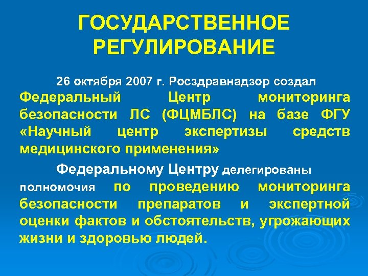 ГОСУДАРСТВЕННОЕ РЕГУЛИРОВАНИЕ 26 октября 2007 г. Росздравнадзор создал Федеральный Центр мониторинга безопасности ЛС (ФЦМБЛС)