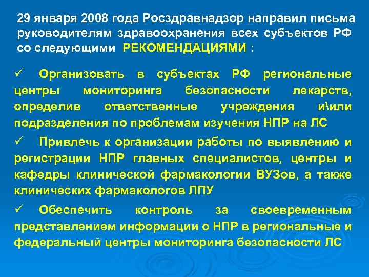 29 января 2008 года Росздравнадзор направил письма руководителям здравоохранения всех субъектов РФ со следующими