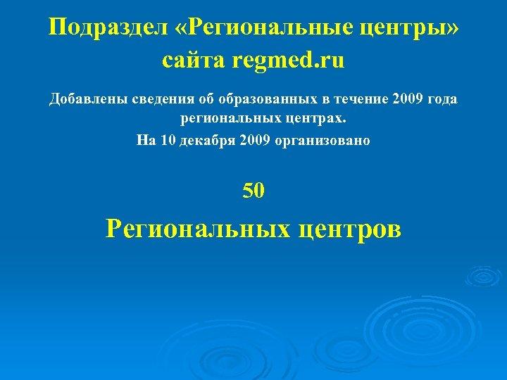 Подраздел «Региональные центры» сайта regmed. ru Добавлены сведения об образованных в течение 2009 года