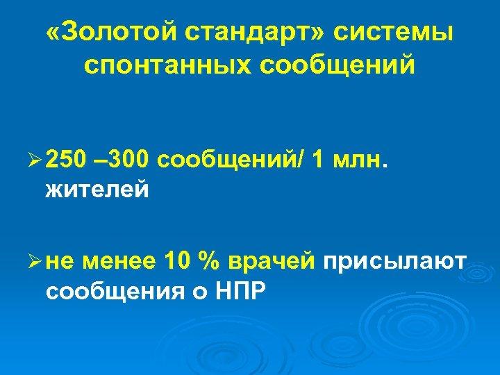 «Золотой стандарт» системы спонтанных сообщений Ø 250 – 300 сообщений/ 1 млн. жителей