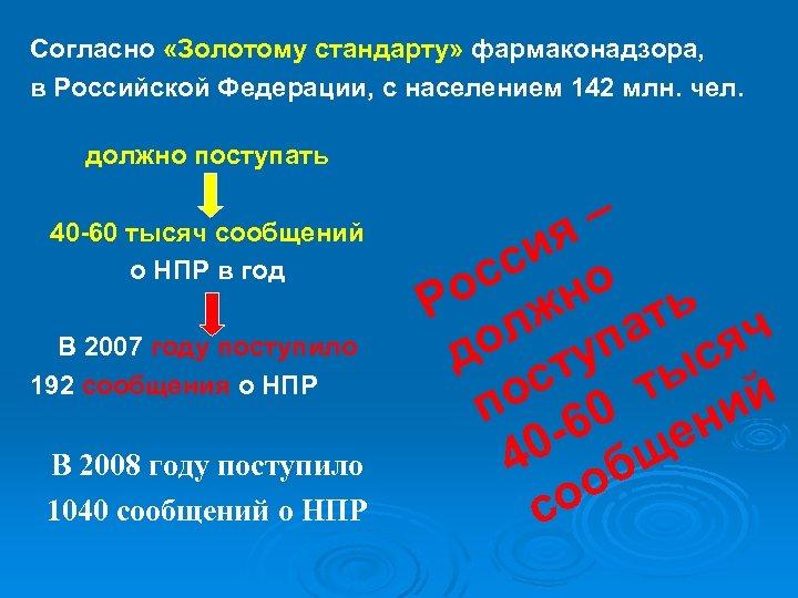 Согласно «Золотому стандарту» фармаконадзора, в Российской Федерации, с населением 142 млн. чел. должно поступать