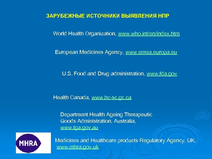 ЗАРУБЕЖНЫЕ ИСТОЧНИКИ ВЫЯВЛЕНИЯ НПР World Health Organization, www. who. int/en/index. htm European Medicines Agency,