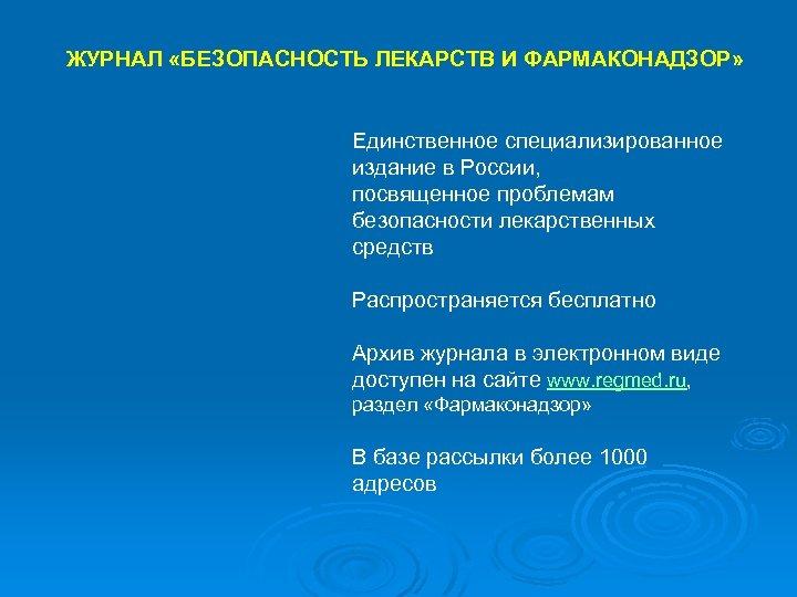 ЖУРНАЛ «БЕЗОПАСНОСТЬ ЛЕКАРСТВ И ФАРМАКОНАДЗОР» Единственное специализированное издание в России, посвященное проблемам безопасности лекарственных