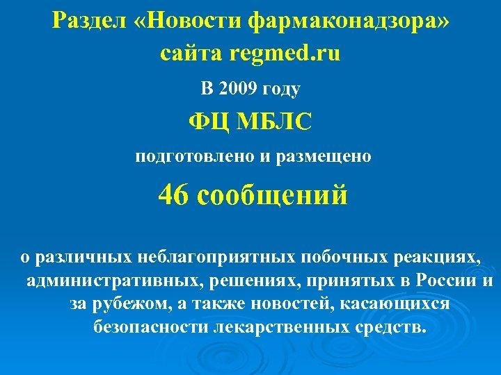 Раздел «Новости фармаконадзора» сайта regmed. ru В 2009 году ФЦ МБЛС подготовлено и размещено
