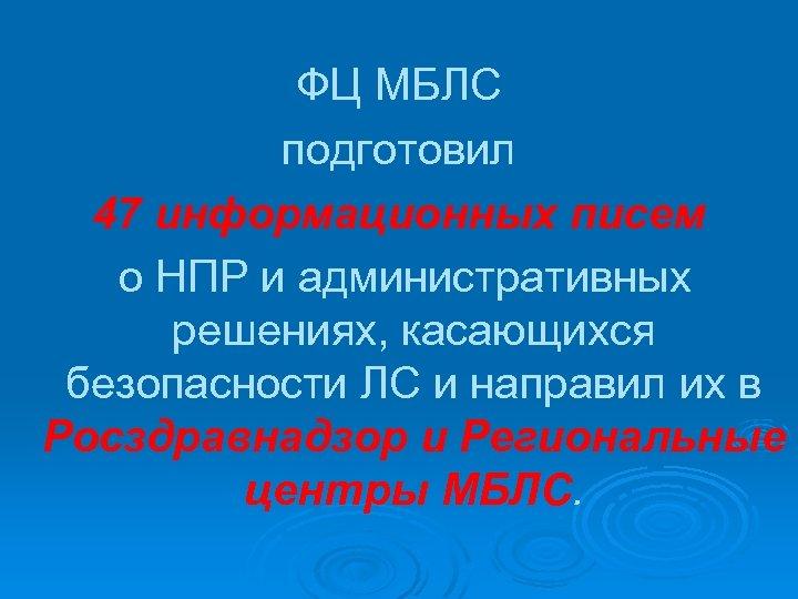 ФЦ МБЛС подготовил 47 информационных писем о НПР и административных решениях, касающихся безопасности ЛС