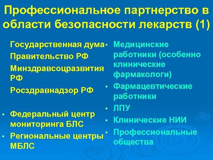 Профессиональное партнерство в области безопасности лекарств (1) Государственная дума • • Правительство РФ •