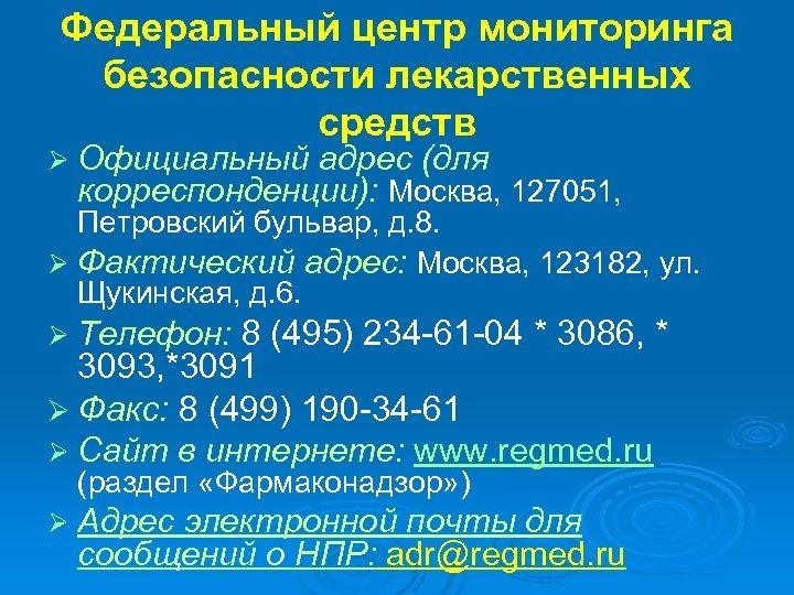 Федеральный центр мониторинга безопасности лекарственных средств Ø Официальный адрес (для корреспонденции): Москва, 127051, Петровский