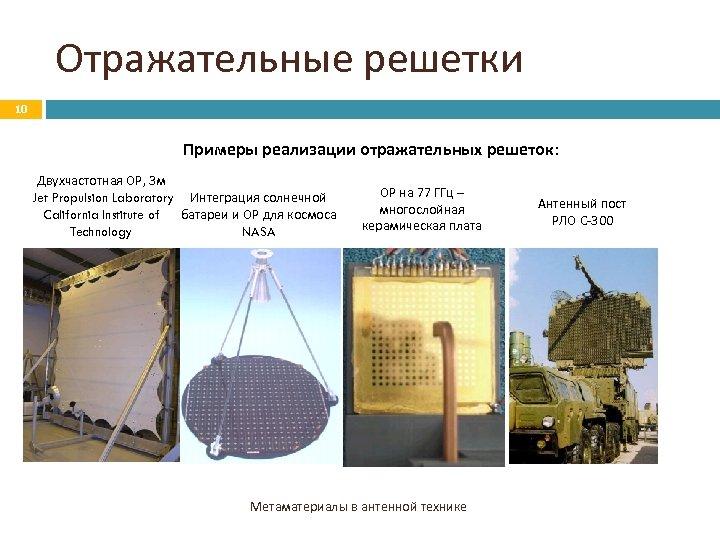Отражательные решетки 10 Примеры реализации отражательных решеток: Двухчастотная ОР, 3 м Jet Propulsion Laboratory