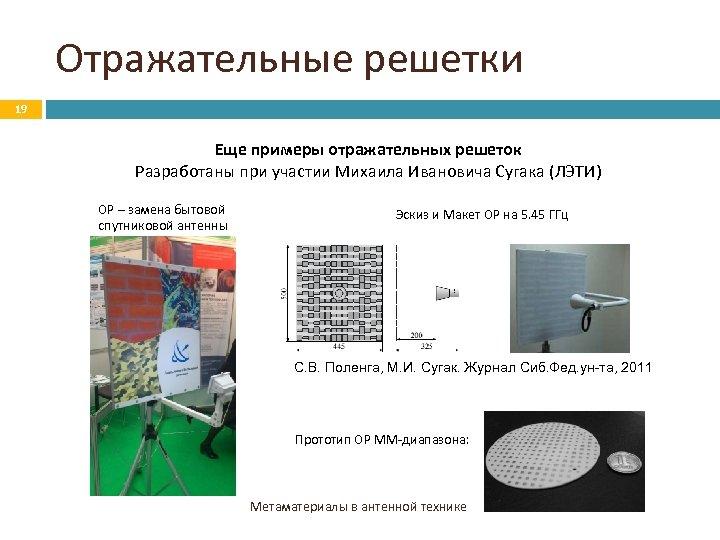 Отражательные решетки 19 Еще примеры отражательных решеток Разработаны при участии Михаила Ивановича Сугака (ЛЭТИ)