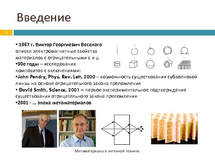 Введение 3 • 1967 г. Виктор Георгиевич Веселаго описал электромагнитные свойства материалов с отрицательными