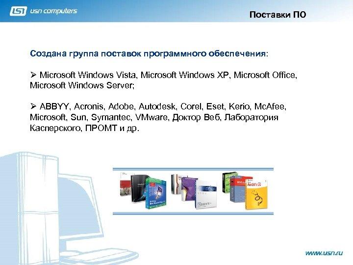 Поставки ПО Создана группа поставок программного обеспечения: Ø Microsoft Windows Vista, Microsoft Windows XP,