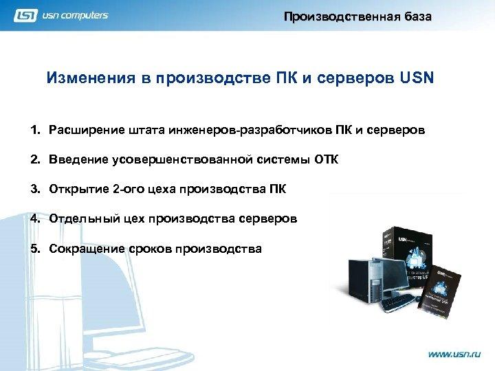 Производственная база Изменения в производстве ПК и серверов USN 1. Расширение штата инженеров-разработчиков ПК