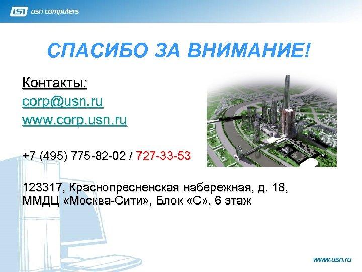 СПАСИБО ЗА ВНИМАНИЕ! Контакты: corp@usn. ru www. corp. usn. ru +7 (495) 775 -82