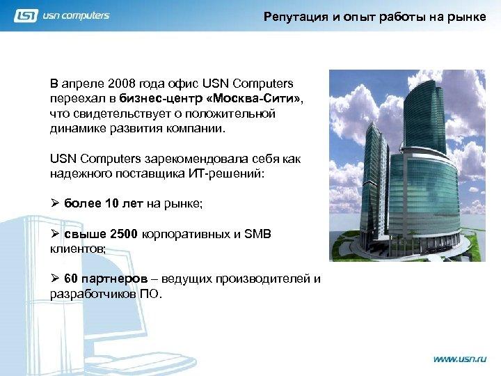 Репутация и опыт работы на рынке В апреле 2008 года офис USN Computers переехал