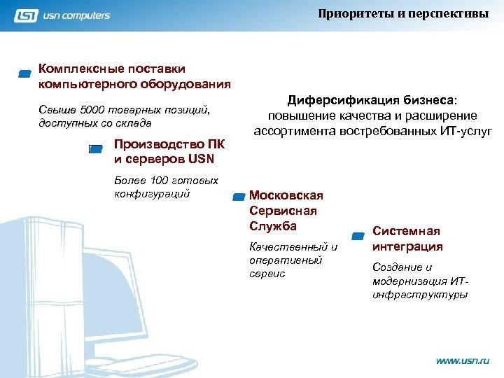 Приоритеты и перспективы Комплексные поставки компьютерного оборудования Свыше 5000 товарных позиций, доступных со склада