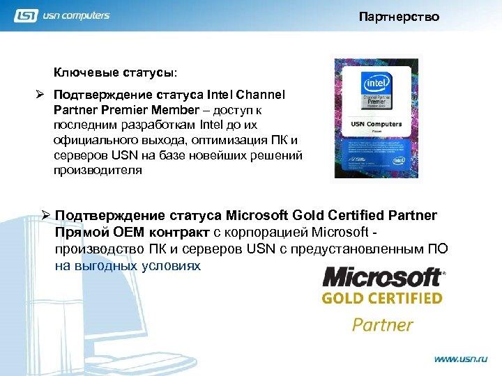 Партнерство Ключевые статусы: Ø Подтверждение статуса Intel Channel Partner Premier Member – доступ к