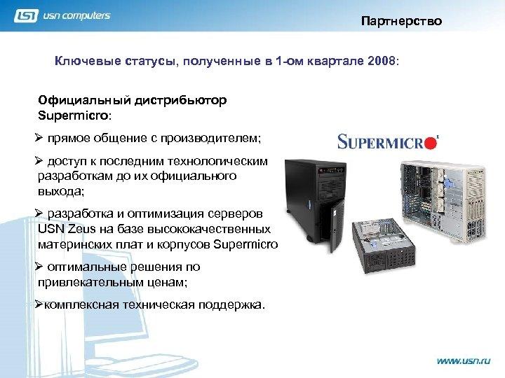 Партнерство Ключевые статусы, полученные в 1 -ом квартале 2008: Официальный дистрибьютор Supermicro: Ø прямое