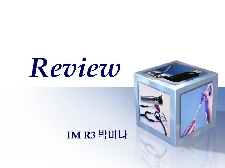 Review IM R 3 박미나
