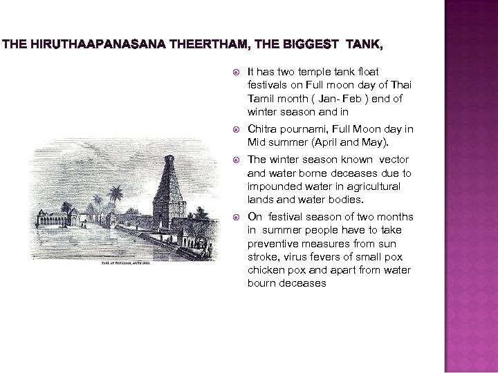 THE HIRUTHAAPANASANA THEERTHAM, THE BIGGEST TANK, It has two temple tank float festivals on
