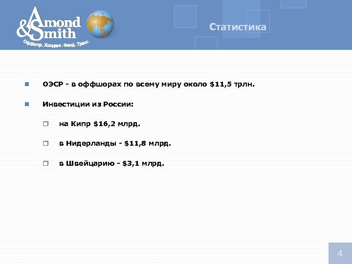 Статистика n ОЭСР - в оффшорах по всему миру около $11, 5 трлн. n
