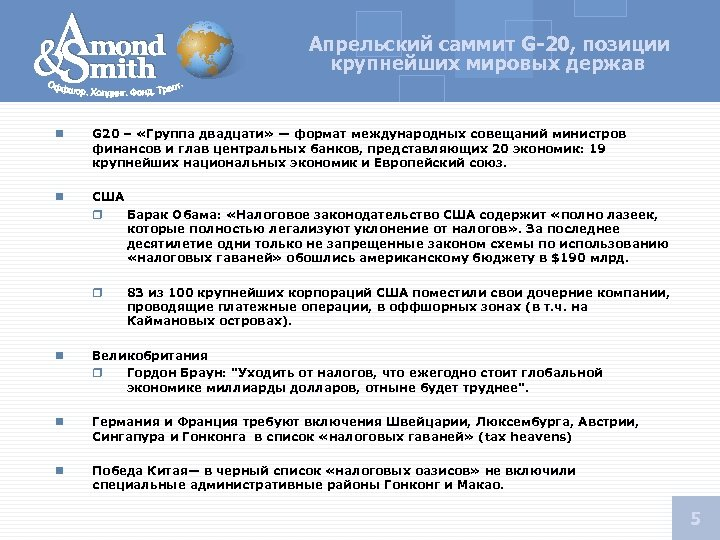 Апрельский саммит G-20, позиции крупнейших мировых держав n G 20 – «Группа двадцати» —