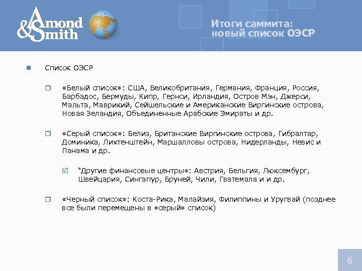 Итоги саммита: новый список ОЭСР n Список ОЭСР r «Белый список» : США, Великобритания,