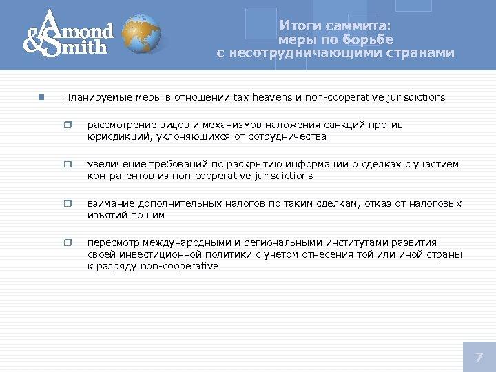 Итоги саммита: меры по борьбе с несотрудничающими странами n Планируемые меры в отношении tax