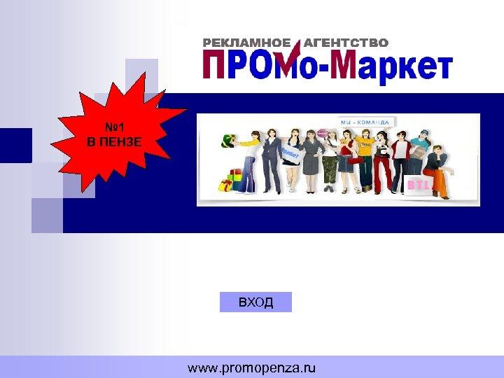 № 1 В ПЕНЗЕ ВХОД www. promopenza. ru