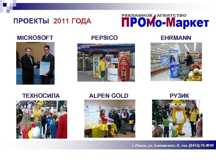 ПРОЕКТЫ 2011 ГОДА MICROSOFT ТЕХНОСИЛА PEPSICO ALPEN GOLD EHRMANN РУЗИК г. Пенза, ул. Белинского,
