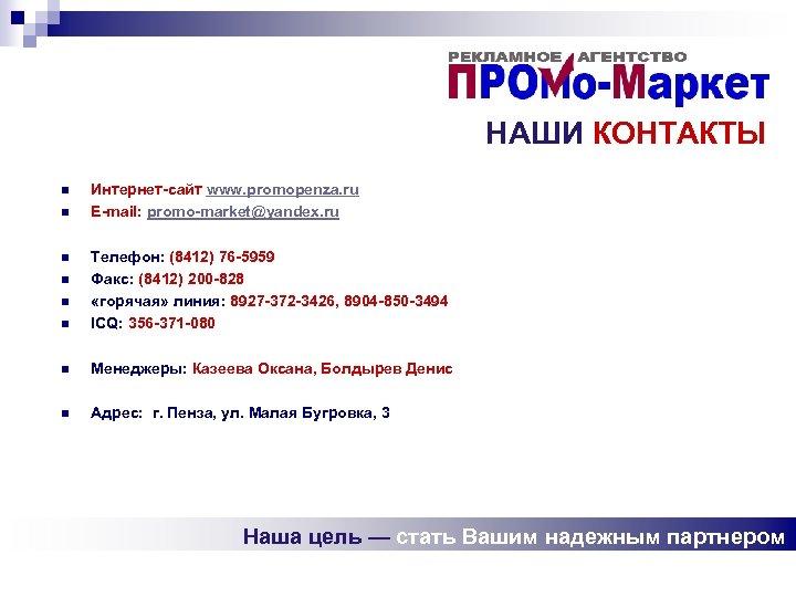 НАШИ КОНТАКТЫ n n Интернет-сайт www. promopenza. ru E-mail: promo-market@yandex. ru n Телефон: (8412)