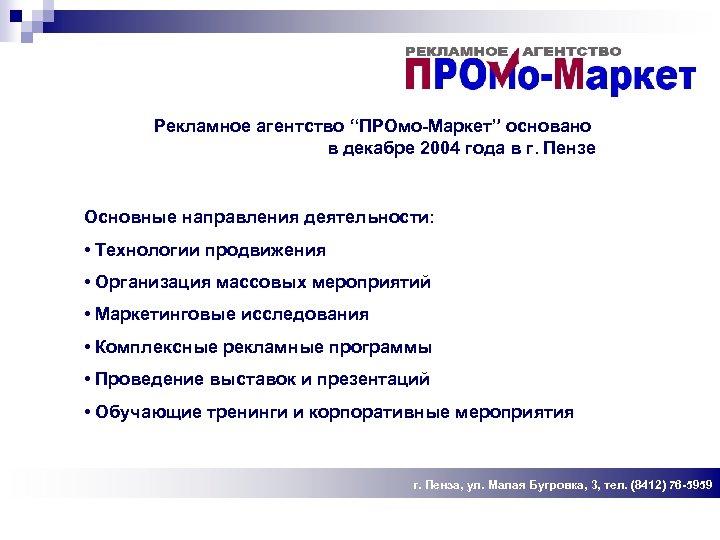 """Рекламное агентство """"ПРОмо-Маркет"""" основано в декабре 2004 года в г. Пензе Основные направления деятельности:"""