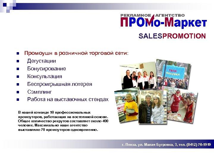 SALESPROMOTION n n n n Промоушн в розничной торговой сети: Дегустации Бонусирование Консультация Беспроигрышная