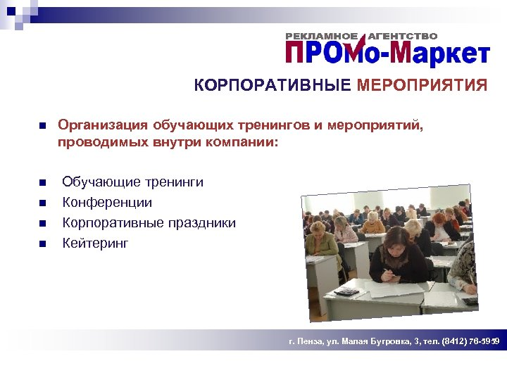 КОРПОРАТИВНЫЕ МЕРОПРИЯТИЯ n n n Организация обучающих тренингов и мероприятий, проводимых внутри компании: Обучающие