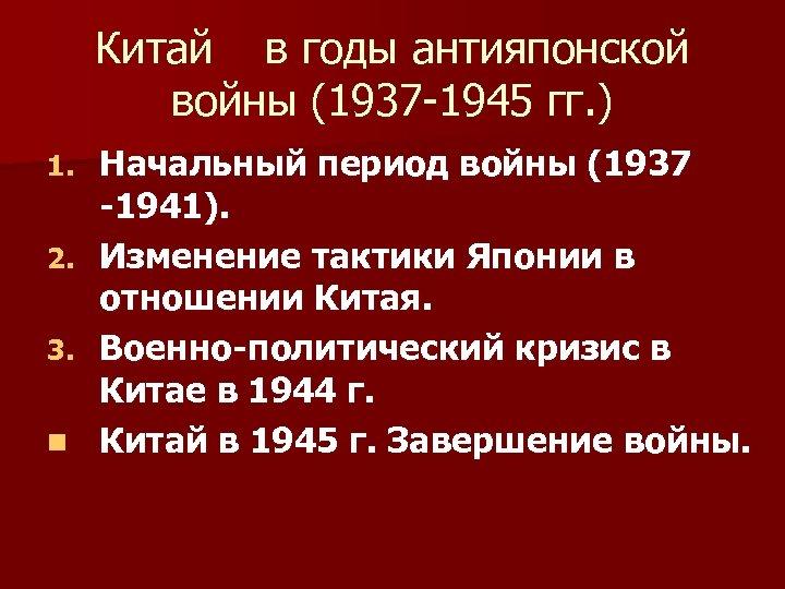 Китай в годы антияпонской войны (1937 -1945 гг. ) Начальный период войны (1937 -1941).