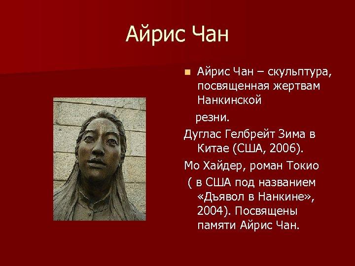 Айрис Чан – скульптура, посвященная жертвам Нанкинской резни. Дуглас Гелбрейт Зима в Китае (США,